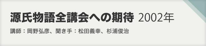 源氏物語全講会への期待 2002年