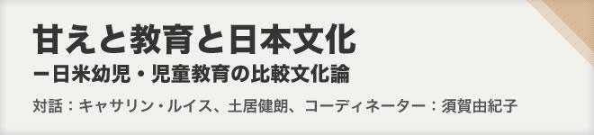 甘えと教育と日本文化-日米幼児・児童教育の比較文化論 (3)