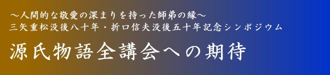 源氏物語全講会への期待 2003年 (2)