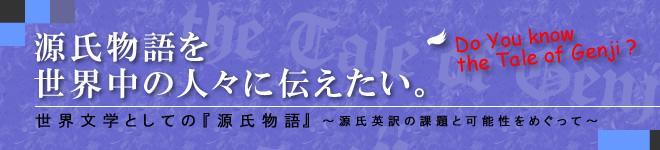 世界文学としての源氏物語-源氏物語を世界中の人々に伝えたい (1)
