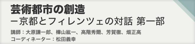 芸術都市の創造-京都とフィレンツェの対話 第一部 (2)