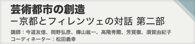 芸術都市の創造-京都とフィレンツェの対話 第二部 (6)