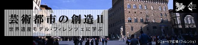 芸術都市の創造(2)-世界遺産モデル・フィレンツェに学ぶ (1)
