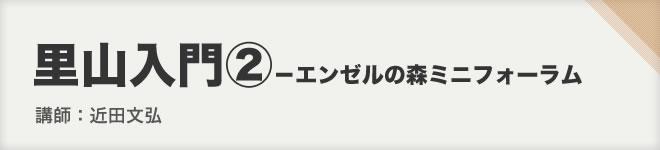 里山入門(2)-エンゼルの森フォーラム