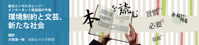 環境制約と文芸、新たな社会