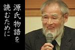 源氏物語を読むために-三矢先生を偲んで-
