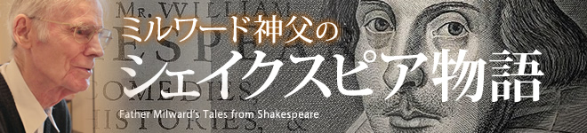 第9回 The Pattern in Shakespeare's Carpet