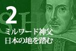 第2回 ミルワード神父 日本の地を踏む