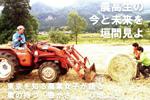 第三回 農業女子フォーラム