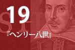 第19回 『ヘンリー八世』