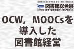 OCW,MOOCsを導入した図書館経営