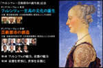 芸術都市の創造-京都とフィレンツェの対話 第一部
