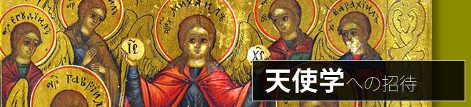 天使学への招待