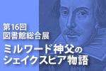 図書館総合展グレートブックス・ライブラリ・カフェ|ミルワード神父のシェイクスピア物語