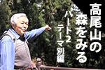 高尾山の森をみる パート2 テーマ別編