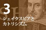 第3回 シェイクスピアとカトリシズム