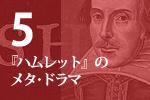第5回 『ハムレット』のメタ・ドラマ