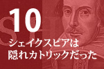 第10回 シェイクスピアは隠れカトリックだった
