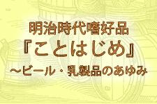 明治時代嗜好品『ことはじめ』~ビール・乳製品のあゆみ