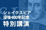 シェイクスピア没後400年記念特別講演