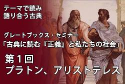 保護中: 第1回 プラトン、アリストテレス|古典に読む『正義』と私たちの社会