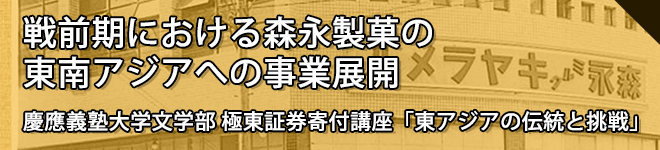 戦前期における森永製菓の東南アジアの事業展開