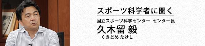 スポーツ科学者に聞く -久木留 毅