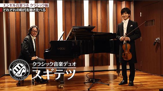 第1回:クラシック音楽ってなに?<br>バロック〜古典派時代