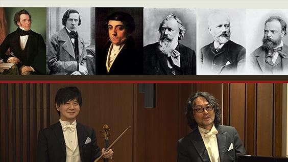 第2回:クラシック音楽ってなに?<br> ロマン派〜近現代音楽