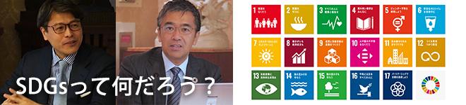 SDGsって何だろう?